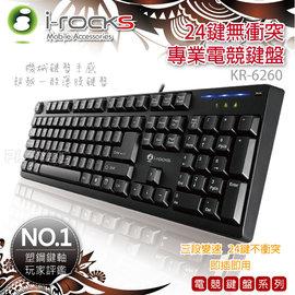 i~Rocks~KR~6260~24鍵無衝突 電競鍵盤 類機械鍵盤手感 正點高 ➔PLA