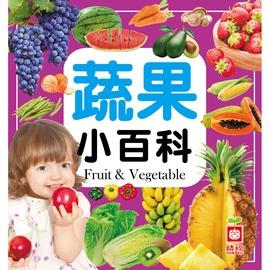 1975~29 蔬果小百科 正方彩色精裝書144頁