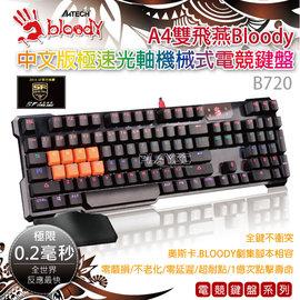 BLOODY~B720~血手~極速LK光軸機械式鍵盤~6色彩虹背光 X7 劇集腳本 電競