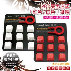 PBT 雙色注塑~紅色 白色~鍵帽 機械鍵盤 透光正刻版 背光鍵盤 1組9鍵附贈拔鍵器➔P