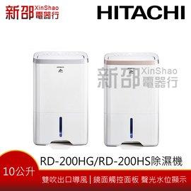 ~~新家電錧~~~HITACHI日立 RD~200DR  RD~200DS ~10公升高效