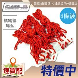 ~全家遊戶外~㊣ Jialong 嘉隆 7mm雙頭營繩^(4條裝^)~900CM  TP~