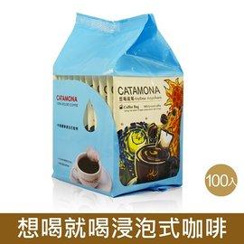 任兩箱五折^!^!~想喝就喝~浸泡式研磨咖啡^(100包入 箱^)  可自選 另一款風味
