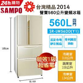 SAMPO聲寶560公升變頻負離子四門冰箱SR~LW56DD~Y1香檳金 品含 運送  回