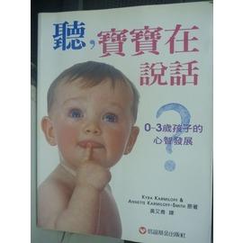 ~書寶 書T9╱親子_PKT~聽寶寶在說話~0^~3歲孩子的心智發展_ 480_黃又青