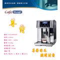 ♥♡啡苑雅號♡♥DeLonghi 迪朗奇 ESAM6700 尊爵型 全自動義式咖啡機【贈送哥倫比亞有機豆 半磅裝2包】