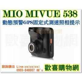 ~贈32G~MIO MIVUE 538行車紀錄器 F1.8大光圈 動態預警GPS固定式測速