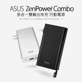 ASUS ZenPower Combo 10050 mAh 多合一雙輸出快充 行動電源 旅