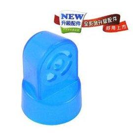 貝瑞克吸乳器配件-藍色閥門(升級版)