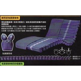 達成醫療 醫療氣墊床 EA~424 兔寶寶氣墊床 下層24條特殊方管 上層48條小型圓管^