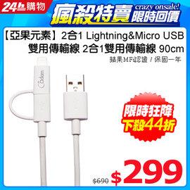 690↘殺~亞果元素~蘋果 MFi iPhone iPad 2合1 Lightning