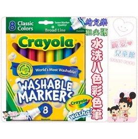 麗嬰兒童玩具館~美國crayola繪兒樂-幼兒超強可水洗粗頭彩色筆經典8色.安全無毒.(粗尖頭)