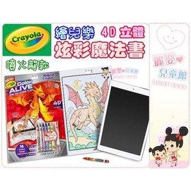 麗嬰兒童玩具館~美國crayola繪兒樂-Color Alive 4D 立體手機互動炫彩魔法書-噴火龍/小小兵
