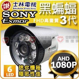 士林電機 AHD 1080P SONY Exmor 24 LED 紅外線防水監控攝影機 監