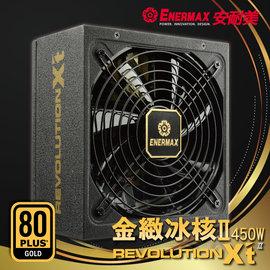保銳 ENERMAX 金牌 450W 電腦電源 器 金緻冰核II ERX450AWT