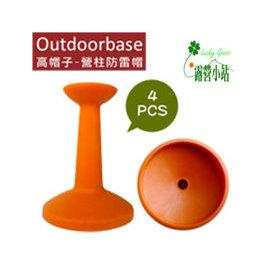 大林小草~【22055】Outdoorbase高帽子-營柱防雷帽(桔)