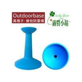大林小草~【22048】Outdoorbase高帽子-營柱防雷帽(水藍)