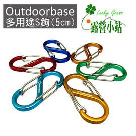 大林小草~【27739】Outdoorbase 多用途鋁合金S鉤2號(5cm)露營S扣.露營掛繩S鉤-紅