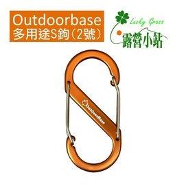 大林小草~【27746】Outdoorbase 多用途鋁合金S鈎(2號) 5cm,露營S扣.露營掛繩S鉤-桔