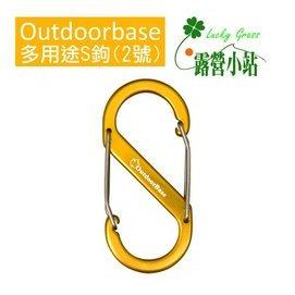 大林小草~【27753】Outdoorbase 多用途鋁合金S鈎(2號) 5cm,露營S扣.露營掛繩S鉤-金