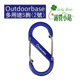大林小草~【27777】Outdoorbase 多用途鋁合金S鈎(2號) 5cm,露營S扣.露營掛繩S鉤-藍