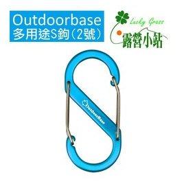 大林小草~【27784】Outdoorbase 多用途鋁合金S鈎(2號) 5cm,露營S扣.露營掛繩S鉤-水藍