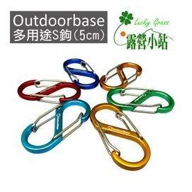 大林小草~【277-1】Outdoorbase 多用途鋁合金S鉤(5cm)露營S扣.露營掛繩S鉤-隨機6入
