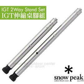 【日本 Snow Peak】IGT 不鏽鋼伸縮可調式桌腳組(2入組_30-40cm).高度可調整.IGT固定桌腳架.露營野營桌腳組 適CK-149 CK-150/CK-190