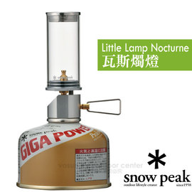 【日本 Snow Peak】輕巧瓦斯燭燈(102g).露營燈.瓦斯燈.情境燈.桌燈.小夜燈./GL-140