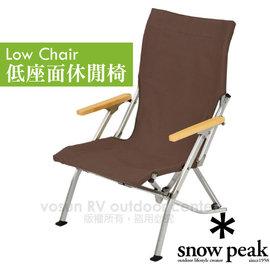 【日本 Snow Peak】Low Chair 輕量化低座面休閒椅-30cm.露營桌椅.休閒椅.帆布椅.童軍椅.導演椅.折疊椅.野營椅/LV-091BR 褐