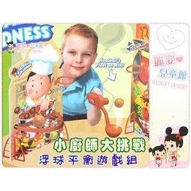麗嬰兒童玩具館~桌遊-親子互動玩具-瘋狂小廚師大挑戰-肉丸子移動遊戲機-空氣浮球組