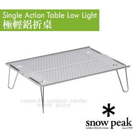 【日本 Snow Peak】極輕鋁折桌(僅270g.W297×D210×H85mm).隨身桌.輕量鋁桌.折疊桌.餐桌.露營桌.茶几.行動料理桌/SLV-171