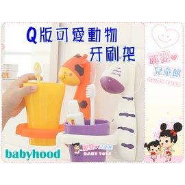 麗嬰兒童玩具館~Babyhood 世紀寶貝-Q版可愛動物牙刷架-兒童卡通牙杯架/漱口杯(斑馬/長頸鹿)