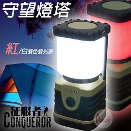 探險家戶外用品㊣BL03 征服者CONQUEROR 守望燈塔白/紅 雙光源LED露營燈 LED營燈 LED帳篷燈 信號燈
