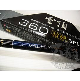 ◎百有釣具◎PROTAKO上興 VALLEY 雲頂 手竿 福壽竿 規格:360