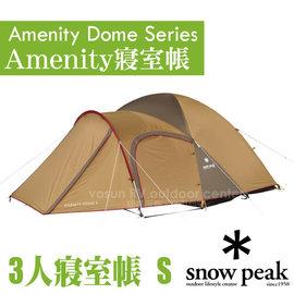 【日本 Snow Peak】新款 Amenity 3人寢室鋁合金家庭露營帳蓬(355×230×高120cm).可連客廳帳棚.炊事帳/抗UV.耐水壓1800mm/SDE-002R