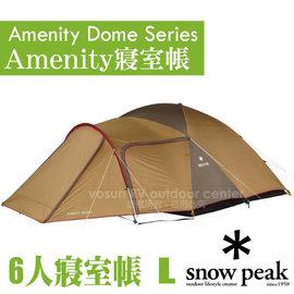 【日本 Snow Peak】新款 Amenity 6人寢室鋁合金家庭露營帳蓬(540×310×高165cm).可連客廳帳棚.炊事帳/抗UV.耐水壓1800mm/SDE-003R