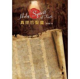 真理的聖靈 ─ Holy Spirit of Truth