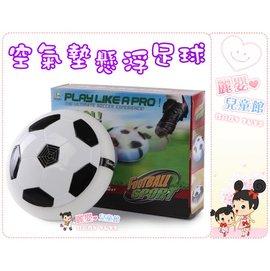 麗嬰兒童玩具館~親子互動玩具-UFO室內飄移足球-空氣墊懸浮足球.七彩燈光氣墊足球.不傷傢俱