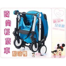 麗嬰兒童玩具館~嬰兒手推車-KUKU 酷咕鴨-時尚輕旅車(活力藍/魅力紫).一秒收開.輕巧帶著走