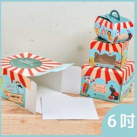 6寸 馬戲團主題蛋糕盒 高檔卡通蛋糕包裝盒 烘培西點包裝盒子【HH婦幼館】