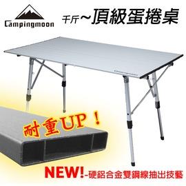 探險家戶外用品㊣KM580 Campingmoon 千斤頂級蛋捲桌120*70CM 鋁合金蛋捲桌鋁捲桌折合桌折疊桌