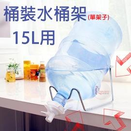 探險家戶外用品㊣NTF102 15L桶裝水桶架 ^(單架子^) 桶裝水架 礦泉水架 瓶裝水