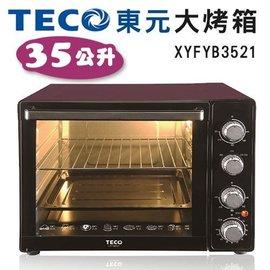 ◤贈隔熱手套◢ TECO 東元 35L雙溫控/發酵專業級烤箱 XYFYB3521   上下溫度可獨立控制  