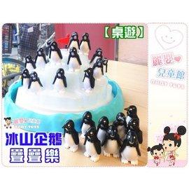 麗嬰兒童玩具館~親子益智趣味桌遊推薦-搖晃冰山企鵝疊疊樂-協調平衡遊戲