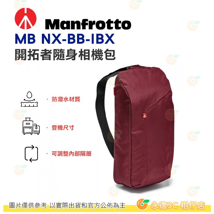 ^~ 0利率 ^~ Manfrotto 曼富圖 Bodypack 開拓者隨身相機包 正成