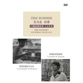 合友唱片 艾力克 侯麥~六個道德故事~1 2章 DVD ERIC ROHMER'S SIX
