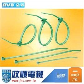 熱級鎖式紮帶 ALT~200L~GN~HR 全冠 AVC 鎖式紮帶 紮帶 耐熱紮帶 ~ 政