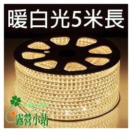 大林小草~【HC806-5】露營專用LED 5050加寬防水燈條附收納袋(5米長附插頭)-暖白光