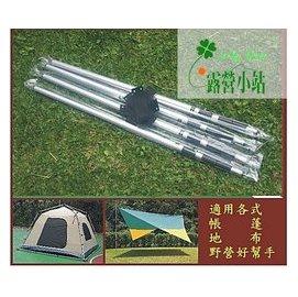 大林小草~【TC-300-1】威力屋320公分雙針4段式伸縮鋁和金管.露營用可掛燈.營柱 --單支$400